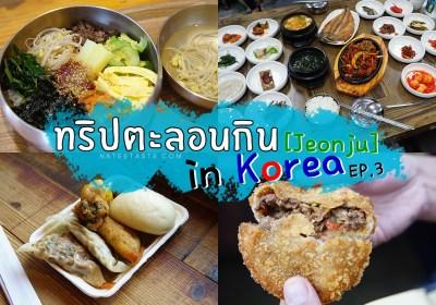 ทริปตะลอนกินอินโคเรียกับกิตยาพาชิม ฉบับปี 2017 : KityaPaChim in Korea Trip 2017 [Part 3:Jeonju]
