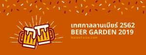 เทศกาลลานเบียร์ 2562 | Beer Garden Schedule 2019