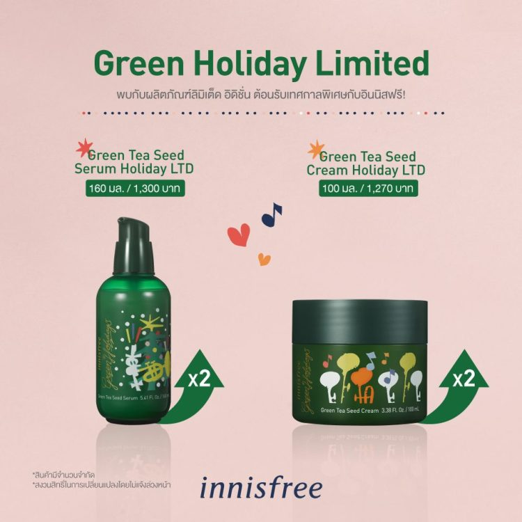 innisfree Happy Green Holiday 2019 01