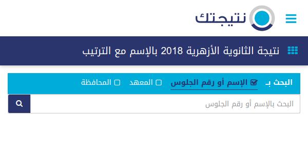 نتيجتك نتيجة الثانوية الأزهرية 2019 بالإسم مع الترتيب