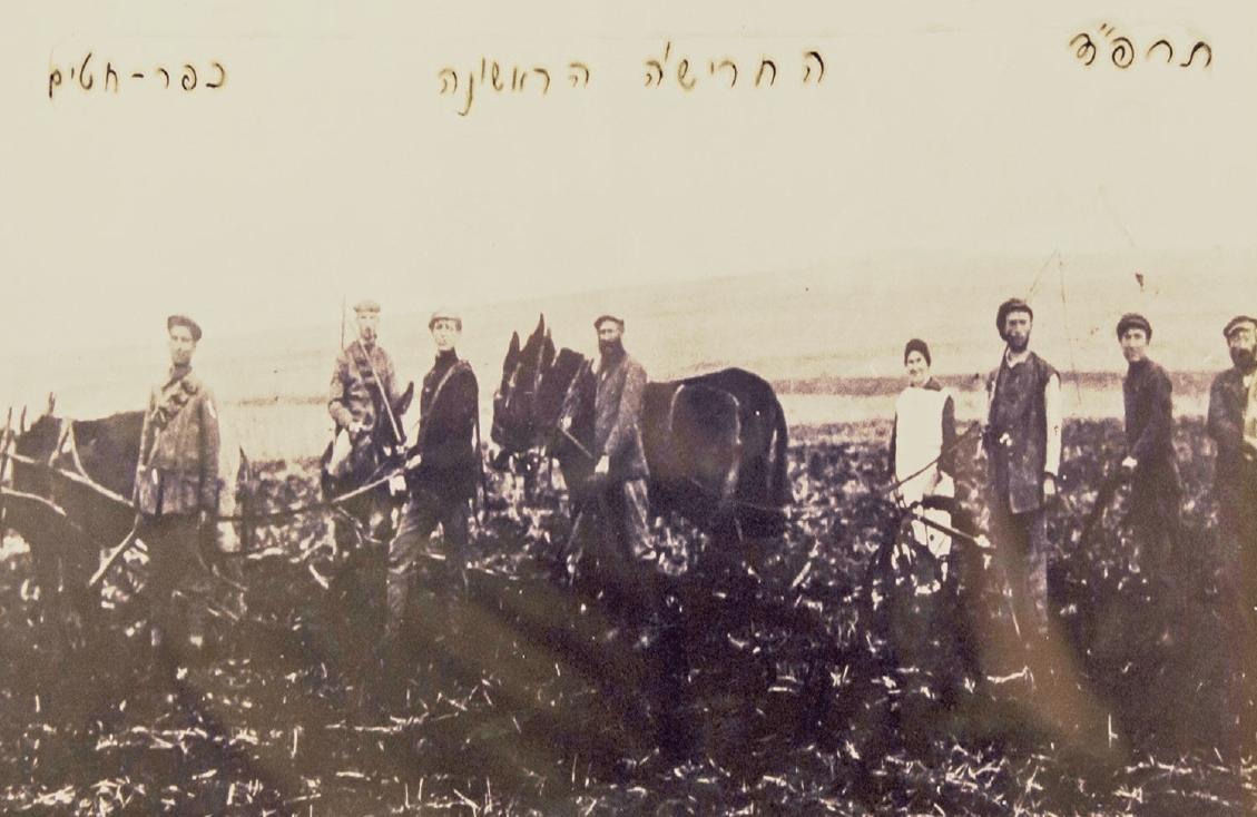 """החריש הראשון בכפר אברהם, תרפ""""ד, 1924"""