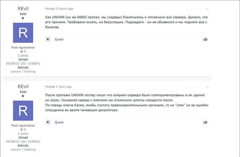 REvil post to Russian-speaking hacking forum