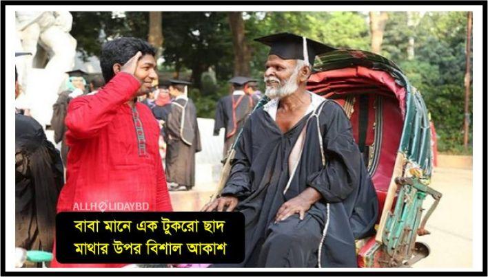 Fathers Day Bangladesh