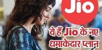 reliance jio new offer's dhamaka
