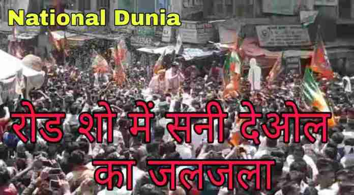 sunny deol road show in ajmer