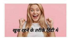 खुश रहने के तरीके हिंदी में