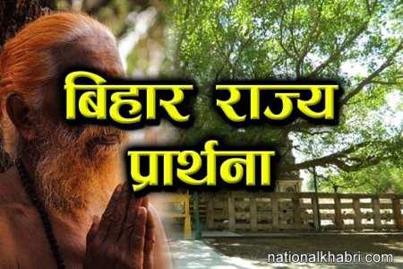 Bihar Rajya Prarthna