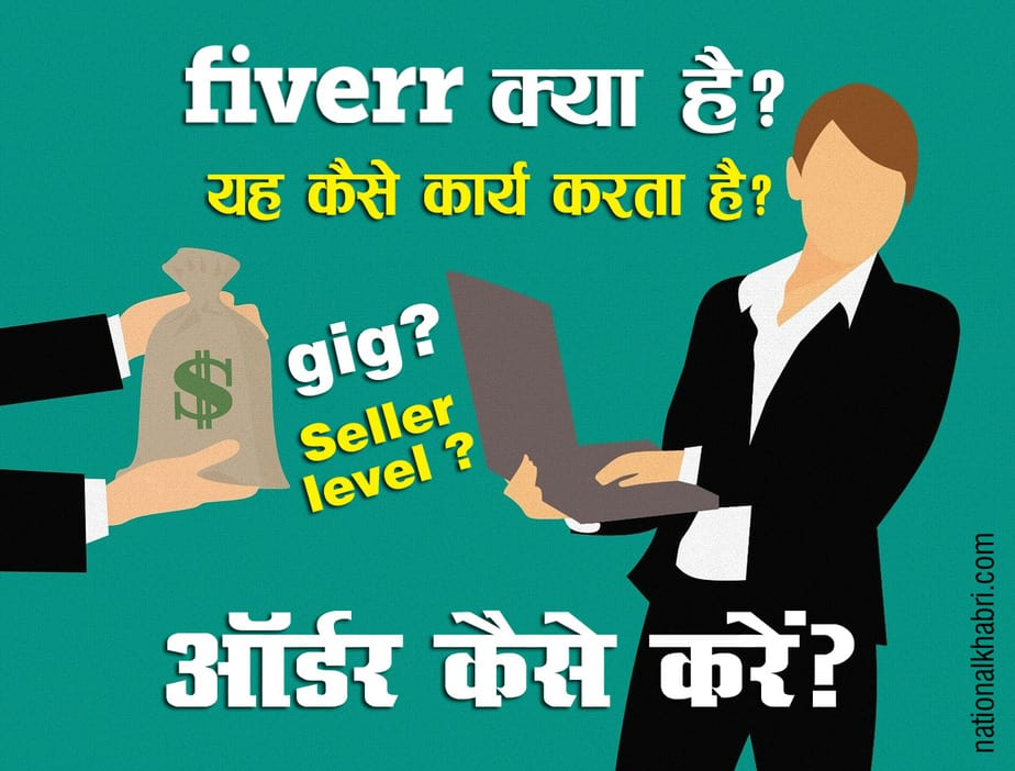 what is fiverr in hindi