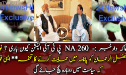 Why PTI Lost In NA-260 How Nawaz Sharif Supports JUIF
