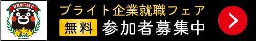 熊本県ブライト企業就職フェアin福岡