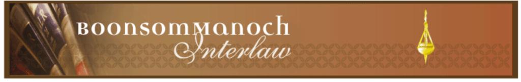 8.บริษัท บุญสมและมาโนช ทนายความ จำกัด
