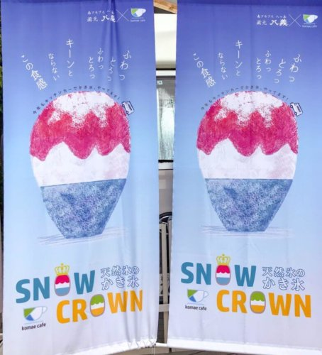 SNOW CROWNのお店の旗