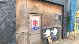 町田にあるめがね庵の正面。かき氷提供中。