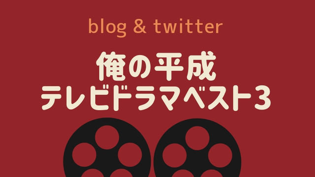 ツイッター企画「俺の平成ドラマベスト3」イラスト