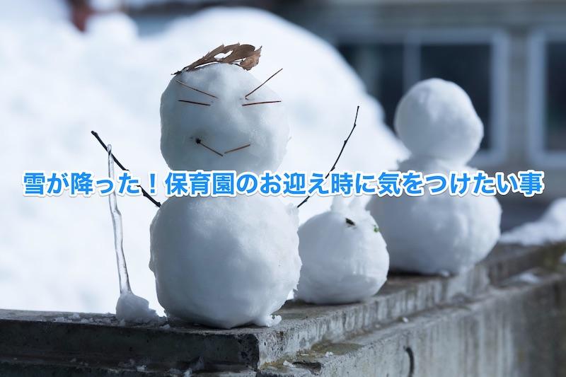雪の日保育園のお迎えに気をつけたいこと