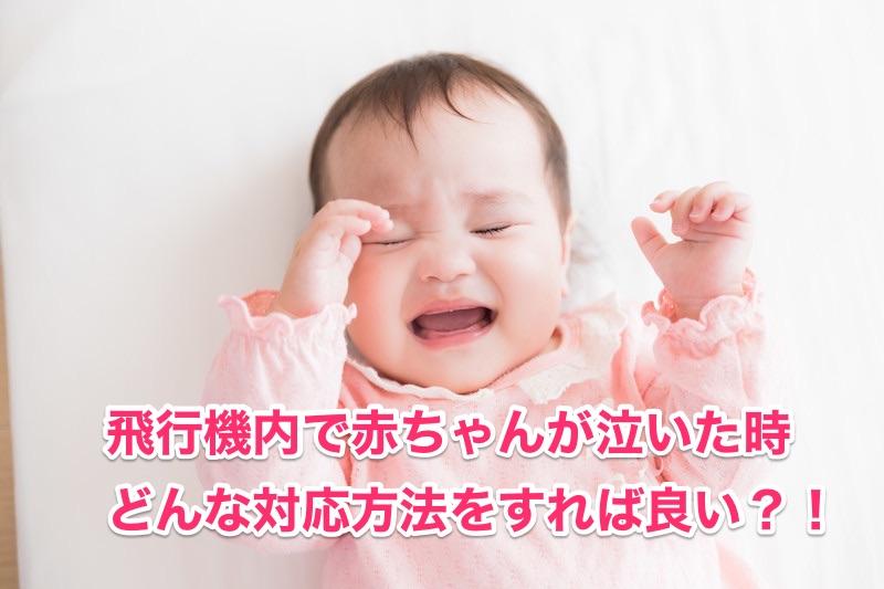 飛行機内で赤ちゃんが泣く