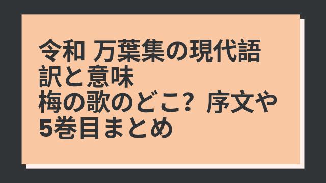 令和 万葉集の現代語訳と意味 梅の歌のどこ?序文や5巻目まとめ