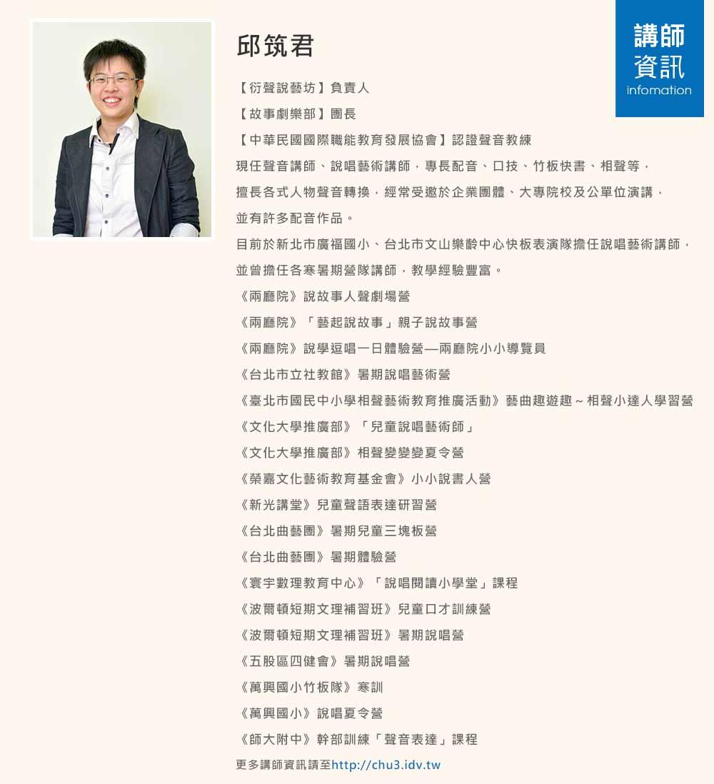 teacher-info_邱筑君