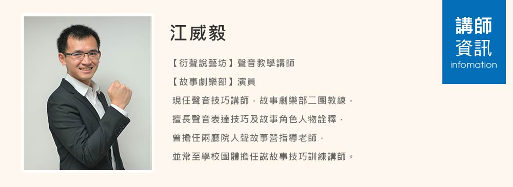 teacher-info_江威毅