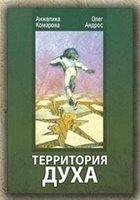 """Обкладинка 3 видання """"Території Духу"""" (2010)"""