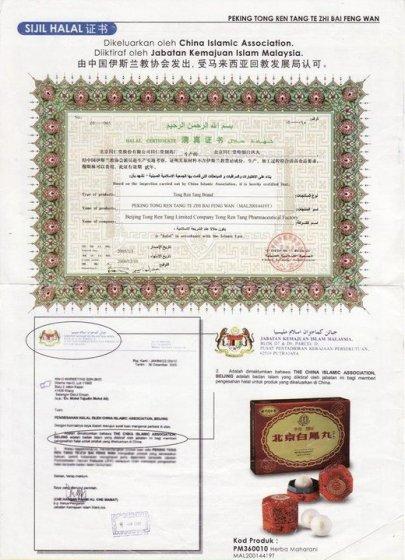 sijilHalal