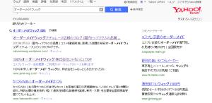 Yahoo検索1位になりました