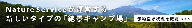 yasuragibanner