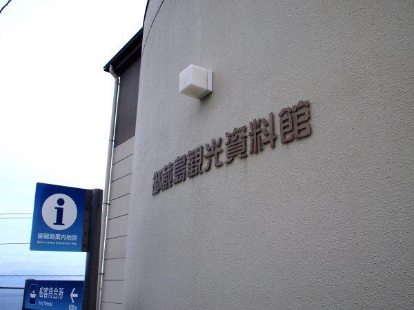 観光情報は御蔵島観光資料館で!