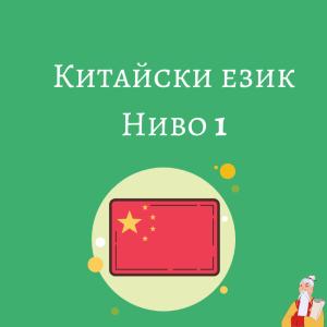 Китайски език - ниво 1