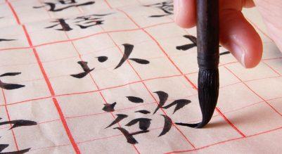 Китайските йероглифи развиват креативност и не са толкова трудни