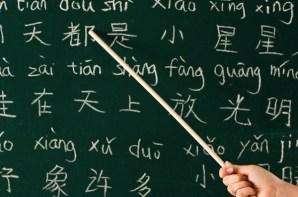 Дъска с китайски йероглифи