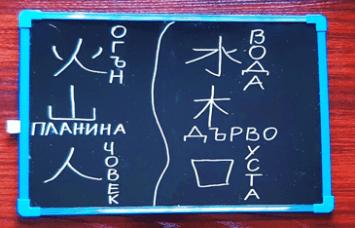 Китайският език е лесен за учене.