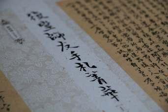 Ръкопис китайски йероглифи