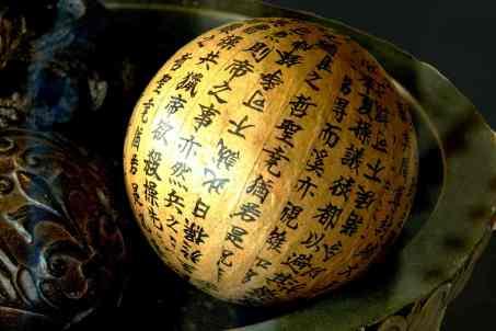 Топка с китайски йероглифи