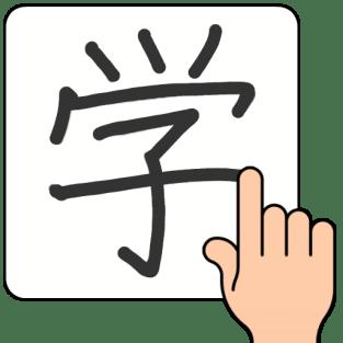 Китайски йероглиф