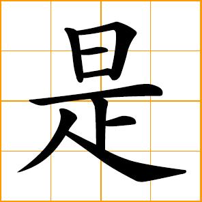 Китайски йероглиф за ДА