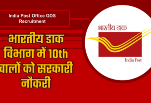 Tamilnadu-postal-circle-gds-recruitment
