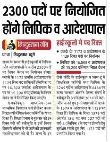 Bihar parichari/sahayak vacancy 2021