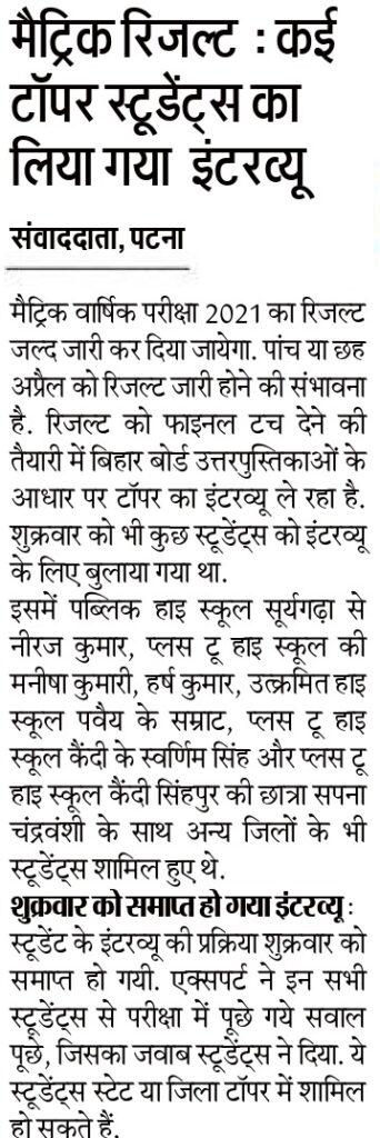 Download Matric Result in Bihar Board