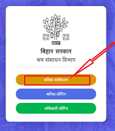 Bihar Labour Registration 2021