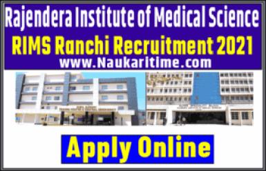 RIMS Ranchi Recruitment 2021