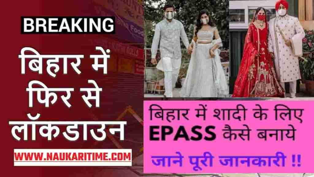 Bihar Marriage Epass