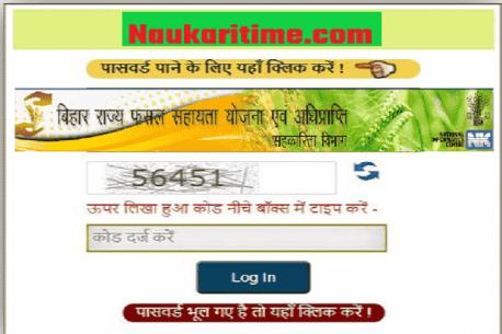 Fasal Bima Yojana BiharOnline Apply 2021