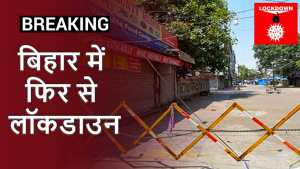 Bihar Lockdown Guideline
