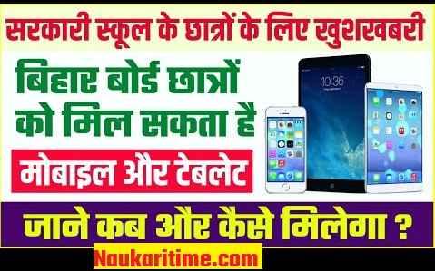 Bihar Free Tablet/Phone