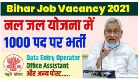 Bihar Nal Jal Yojna Vacancy
