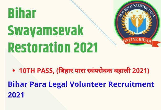 Bihar Para Legal Volunteer Recruitment 2021