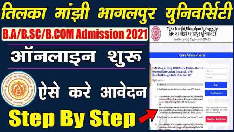 TMBU UG Part 1 Admission Online Form