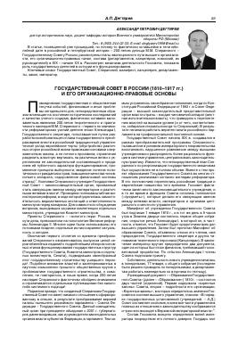 ГОСУДАРСТВЕННЫЙ СОВЕТ В РОССИИ (1810-1917 ГГ.) И ЕГО ...