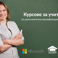 Шанс за Вас учители! Обучават учители за работа с модерната класна стая